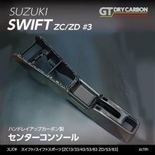スズキ スイフト/スイフトスポーツ用グレイスカーボンシリーズセンターコンソール販売開始!