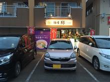 2018年 丼27 麺屋 緑 YUKARI ★★★☆☆