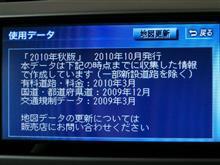 HDDナビデータ更新・TVジャンパー 取付