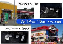 今週末は、SA戸田 と カレッツァ八王子店 でイベントです!