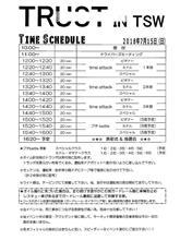 クルーズ 7/15 TRUST走行会タイムスケジュール!