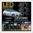 スバル レヴォーグ用新型ルームランプ販売開始!