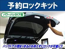 予約ロックキット(パワーバックドア用) 発売!!