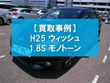 【買取事例】H25 ウィッシュ 1.8Sモノトーン