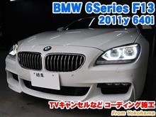 BMW 6シリーズ(F13) TVキャンセルなどコーディング施工