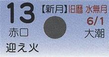 月暦 7月13日(金)