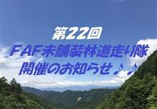 【第22回 FAF未舗装林道走り隊】開催のお知らせ♪♪