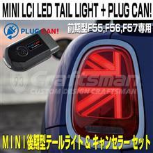 MINI Fxx 後期型LEDテールライト再入荷!