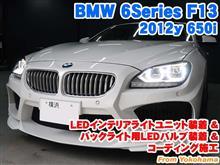BMW 6シリーズ(F13) LEDインテリアライトユニット装着&バックライト用LEDバルブ装着とコーディング施工