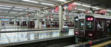 暑いけど阪急電車に逢いに行きました。