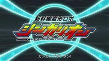 アニメ 新幹線変形ロボ 「シンカリオン」第26話に・・・。