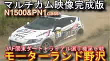 モーターランド野沢 決勝全クラス動画 JAF関東ダートトライアル第6戦