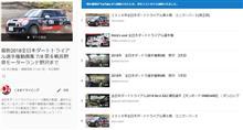 最新!全日本ダートトライアル選手権 動画集