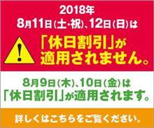 2018年夏 高速道路の走行日にご注意