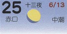 月暦 7月25日(水)