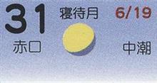 月暦 7月31日(火)