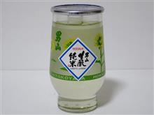 カップ酒1910個目 男山生酛純米(ひまわり) 男山【北海道】