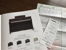 電子ピアノを買ったよ