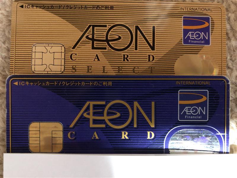 条件 イオン ゴールド カード