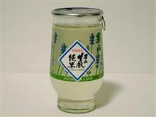 カップ酒1911個目 男山生酛純米(ラベンダー) 男山【北海道】