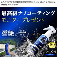 NANON for Carモニターレポート(≧∀≦)