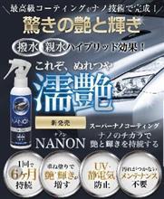 NANON for Car モニターレポート