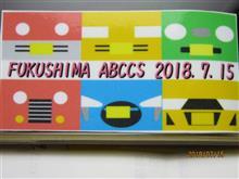 第7回福島ABCCSミーティング行ってきました~(2018年7月15日)