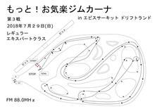 もっと!お気楽ジムカーナ2018 第3戦 コース発表