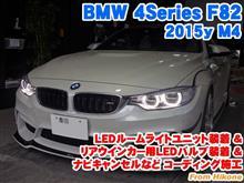 BMW 4シリーズ(F82) LEDインテリアライトユニット装着&LEDバルブ装着とコーディング施工
