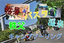 【Motovlog】酷暑!温泉!事故寸前!そして、GSX最後のキャンプツーリング