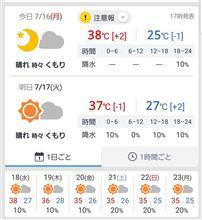 暑い3連休(-_-;)