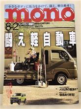 「モノ・マガジン」8-2号 闘え軽自動車
