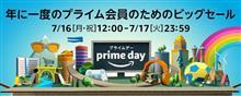 Prime Day 特選セール