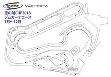 恋の浦CUP2018 Rd.7に参加