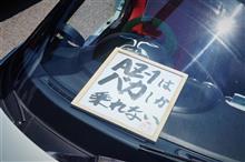 夏の福島ABCC見学ツーリング!