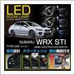 スバル WRX-STI/S4用新型ルームランプ販売開始!