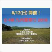 開催まで25日❗【C-HR  ...