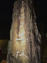 上方温泉 一休 (京都府)