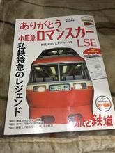 ありがとう小田急ロマンスカー LSE