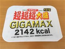 ペヤングソース焼きそば 超超超大盛GIGA MAX