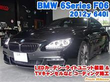 BMW 6シリーズ(F06) LEDカーテシーライトユニット装着とコーディング施工