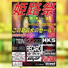 今週末は姫路! SAB姫路さんの姫路祭に出展します!