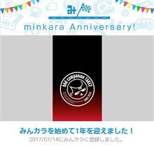 祝・みんカラ歴1年!