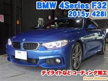 BMW 4シリーズ(F32) デイライトなどコーディング施工