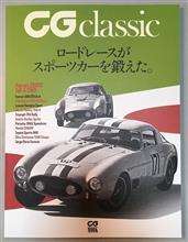 『CG classic』なるヒストリックカー誌をつくりました!