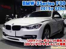 BMW 3シリーズ(F30) LEDナンバー灯ユニット装着&LEDインテリアライトユニット装着