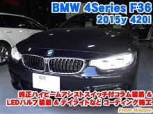 BMW 4シリーズ(F36) 純正ハイビームアシストスイッチ付コラム後付装着&LEDバルブ装着とコーディング施工