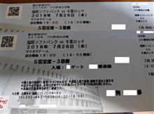 7月26日 鷹の祭典 チケット 入手!!