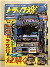 「トラック魂(スピリッツ)」vol62発売