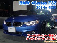 BMW 4シリーズ(F32) アームドフラッシャー装着とコーディング施工